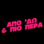 ApoDoKPera_618X618