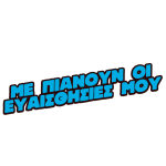 KG_Eyaisthisies_618X618