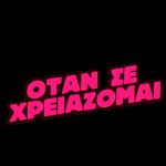 KG_OtanSeXreiazomai_618X618