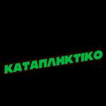 Katapliktiko_618X618