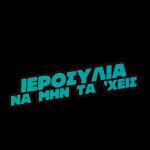 ierosulia2 copy 2