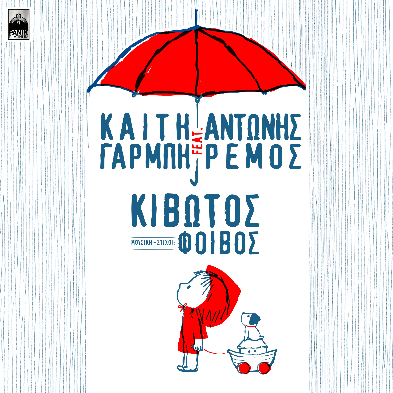 Καίτη Γαρμπή &Αντώνης Ρέμος –Kivotos2020 Version